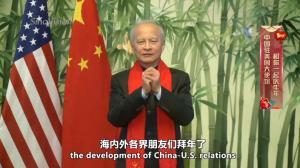 中国驻美大使崔天凯向民众送上新春祝福