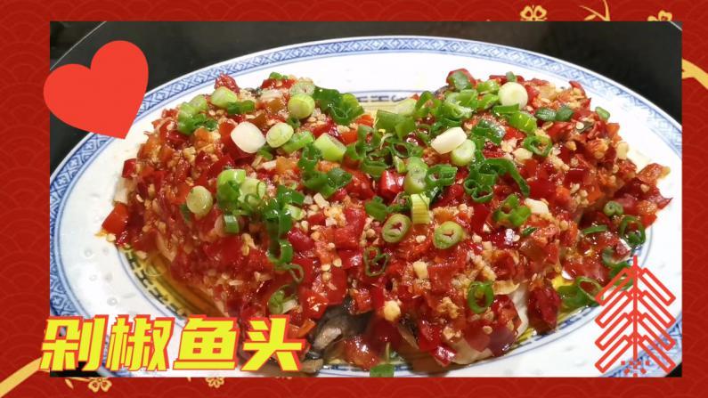 【大头爸爸】红红火火剁椒鱼头 春节情人节一起过