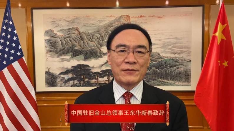 中国驻旧金山总领事向领区侨界人士送新春祝福