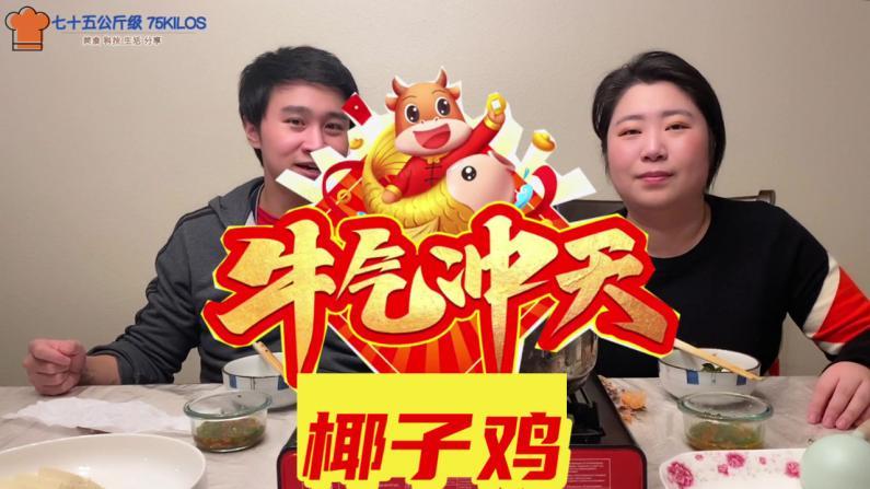 【七十五公斤级】新年火锅 牛气冲天