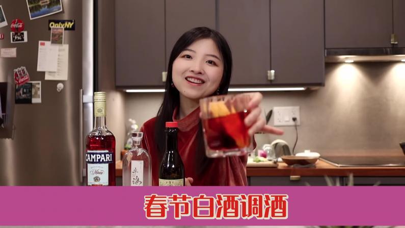 【索菲亚一斤半】春节白酒调酒+纽约搬家记