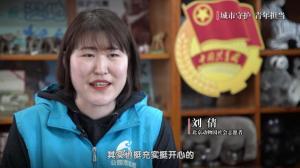 我在北京过大年:动物园志愿者刘倩