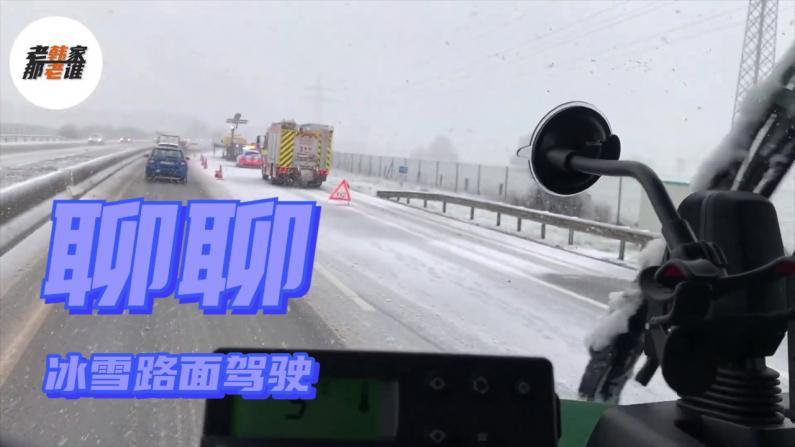 【老韩唠车】 面对突如其来的降雪和冰雪路面 应该注意什么?