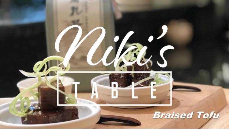 【Niki蔬食】如何做出最好吃的无水卤豆干?