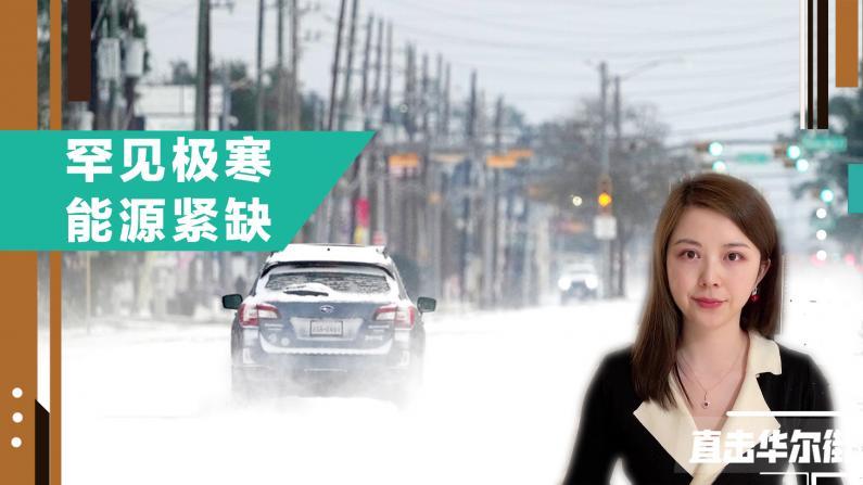 冬季风暴中断得州能源供应 汽油要继续涨价?