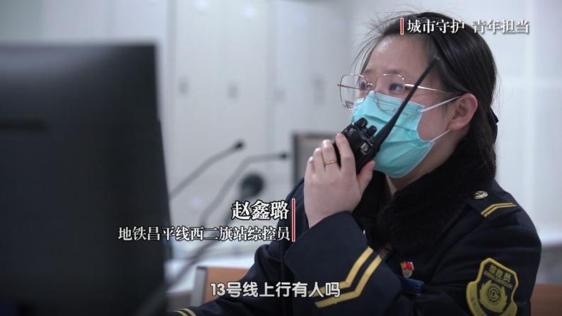 我在北京过大年:地铁站务员赵鑫璐