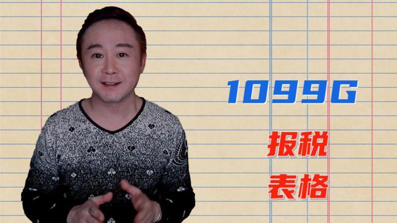 【如远行者】失业福利1099G表格详解