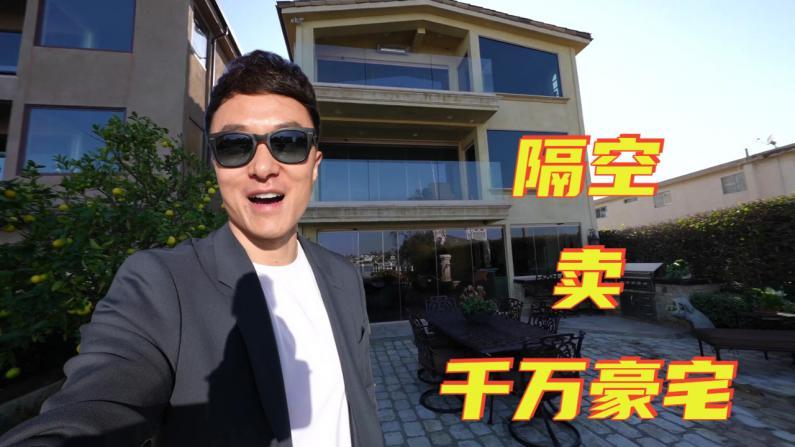 【安家美国·加州尔湾】来看看我如何隔空卖千万美金海滨豪宅