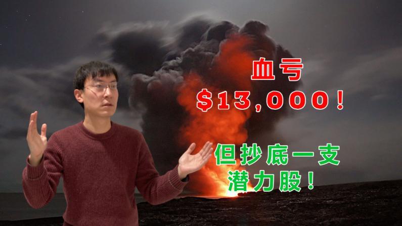 【老李玩钱】股市回调 昨日血亏 但抄底了一支潜力大牛股!