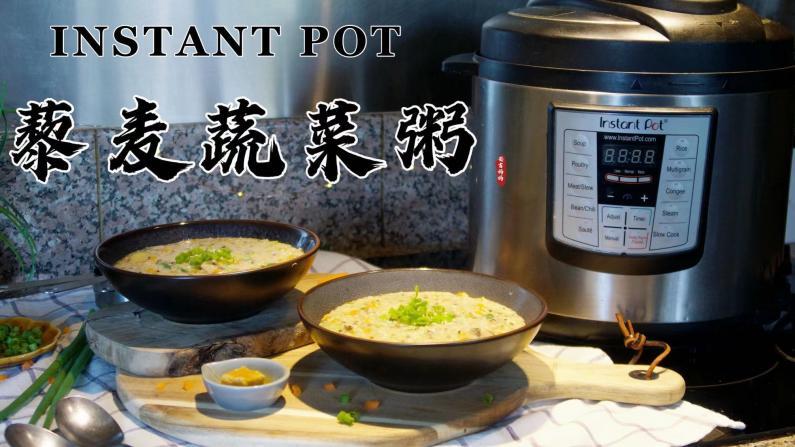 【一家四口的餐桌】节后养养胃:藜麦蔬菜粥