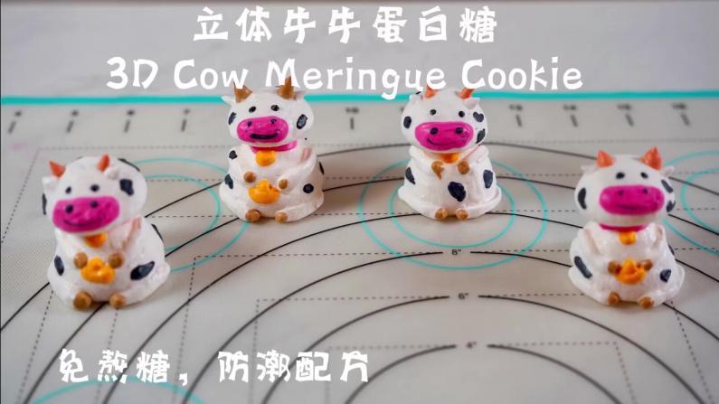 【小易私厨】牛年吃牛 3D立体牛牛蛋白糖!