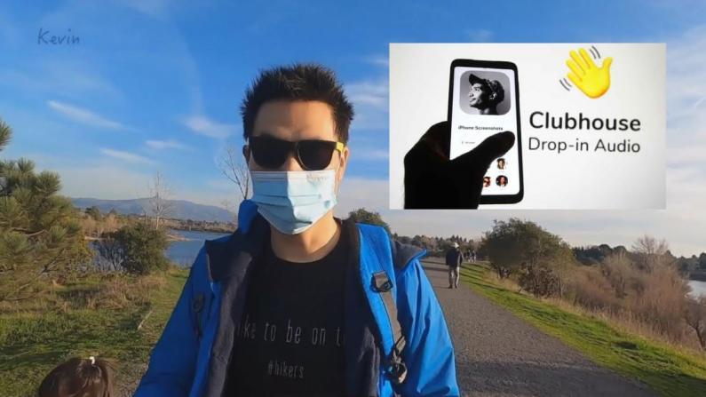 【硅谷生活】从科技产品经理的角度说说 ClubHouse为什么那么火?