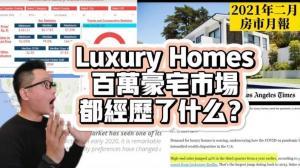 【安家美国·南加州】百万豪宅市场都经历了什么?!你也可能有升级豪宅的潜力!