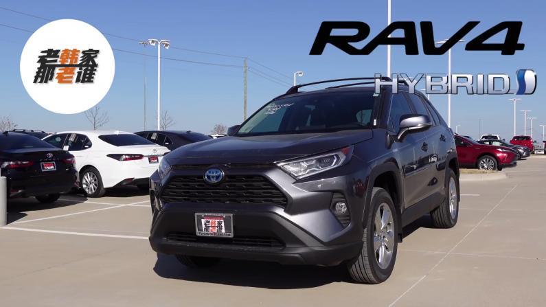 【老韩唠车】Hybrid Toyota RAV4动力提升明显吗?