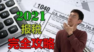 【老李玩钱】2021报税攻略!Intuit、TurboTax实盘演示 手把手教你报税!