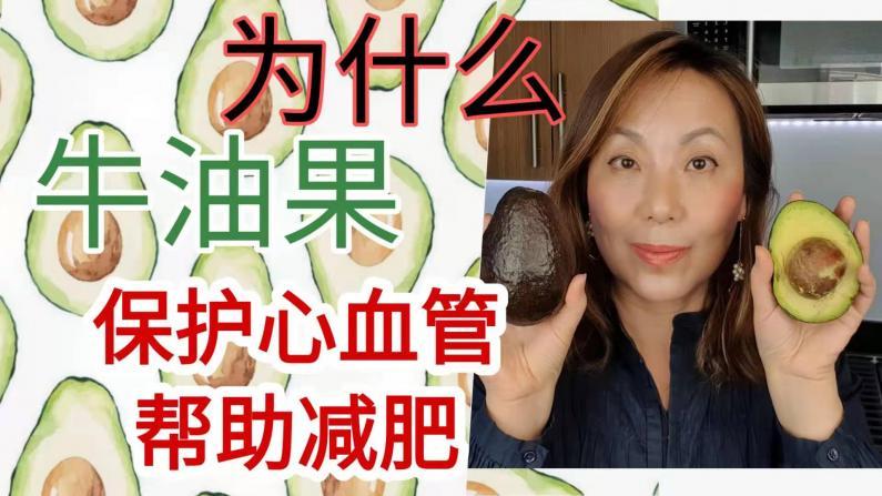 【营养师说】牛油果热量那么高 为什么还是健康的健身餐?