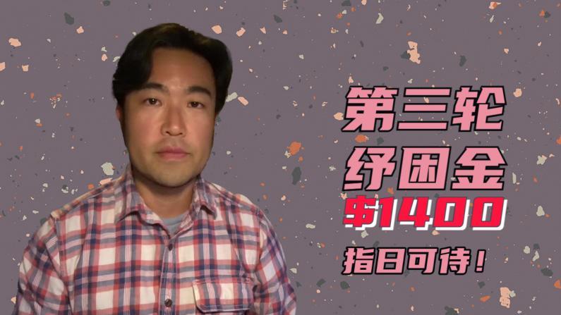 【玩物尚誌】第三轮纾困金$1400指日可待!PPP申请免返还?!