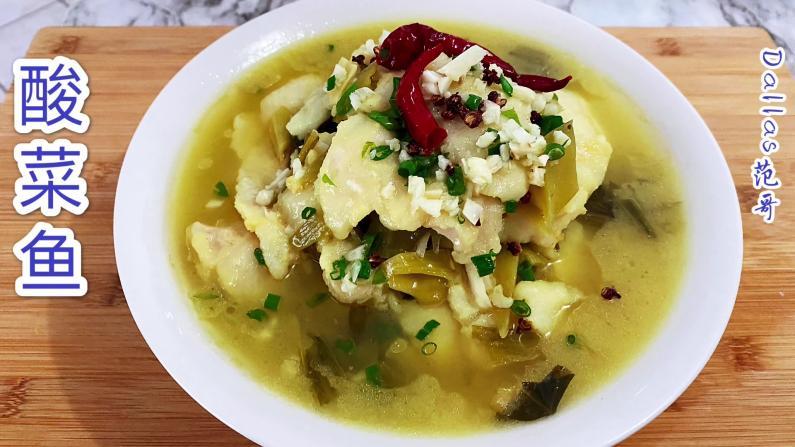 【范哥的美国生活】家常酸菜鱼做饭 在家吃到饭店的味道!