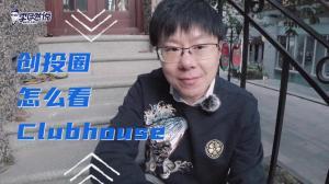 【李自然说】火遍全球的app和中国的语音房有什么区别?