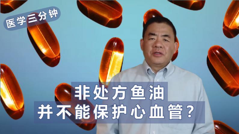【医学三分钟】商店里买的鱼油 为什么不能保护心血管?