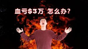 【老李玩钱】美股崩溃 血亏$3万!我得出的教训是...
