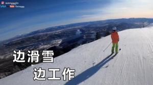 【桑妮歪歪】听说 这是有钱人最爱的雪场?