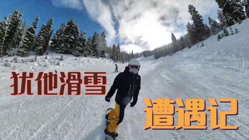【安家美国·加州尔湾】相机丢了韧带断了 犹他滑雪遭遇记