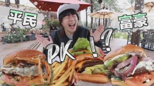 【沛莉一家】平民最爱vs.富豪推荐 价差好几倍的汉堡 哪个好吃?