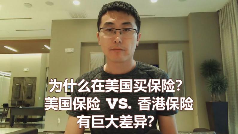 【美国老查】为什么很多外国人在美国买保险?与香港保险有哪些差异?