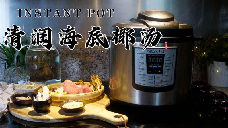 【一家四口的餐桌】初春养生:清润海底椰汤
