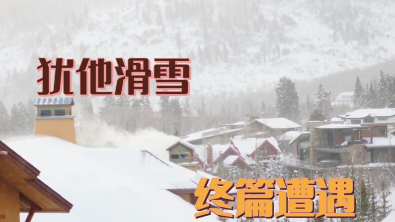 【安家美国·加州尔湾】最后一天滑雪 归途见到世界最大加油站!