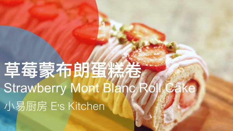 【小易私厨】草莓蒙布朗蛋糕卷,浓浓草莓味,好看又好吃!