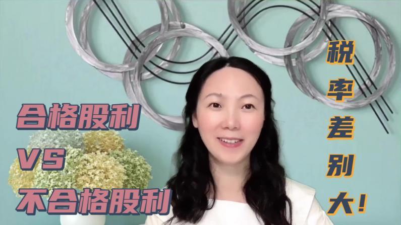 【Sherry细说投资理财】合格股利 VS 不合格股利 筹划好每年大省税!
