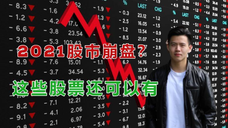 【Curtis看美股】如果股市崩盘...这8支黄金美股必须注意