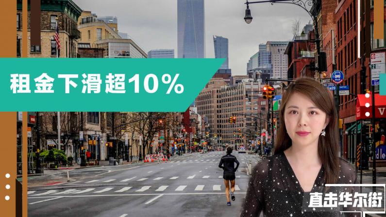 """纽约市房租跌至近十年最低水平 新晋""""纽约客""""涌入"""