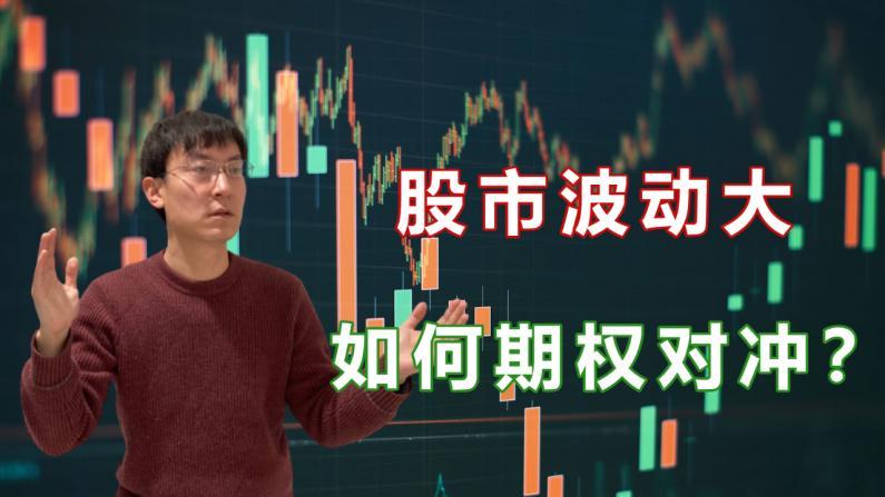 【老李玩钱】股市动荡 分享一点期权对冲策略!