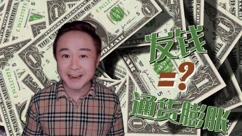 【如远行者】发钱会引起通胀吗?如何对抗通货膨胀?