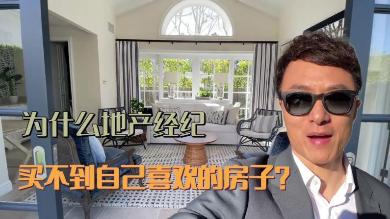 【安家美国·加州尔湾】为什么地产经纪总买不到自己理想的房子?