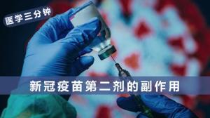 【医学三分钟】接种新冠疫苗后是否出现副作用 与疫苗效果有关系吗?
