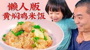 【佳萌小厨房】懒人版黄焖鸡米饭