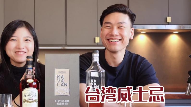 【索菲亚一斤半】台湾威士忌 凭什么没年份还贵?