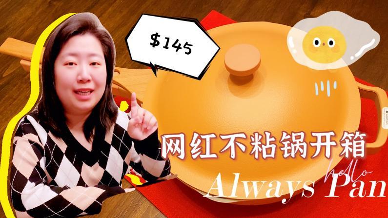 【七十五公斤级】网红锅开箱 陶瓷无毒涂层不粘锅