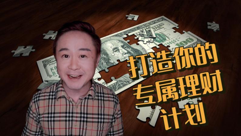【如远行者】两个工具 打造个人专属投资理财策略!