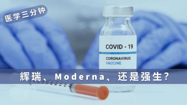 【医学三分钟】强生疫苗试验有效性更低 应该因此怀疑它吗?
