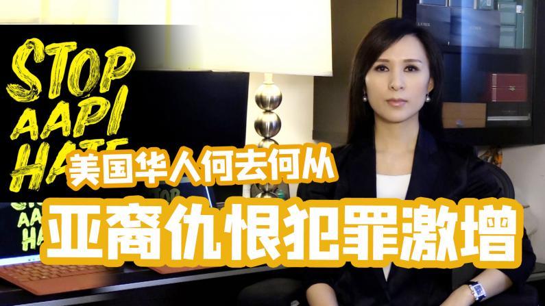 【谭天说地】新冠疫情下亚裔仇恨犯罪激增 美国华人何去何从?