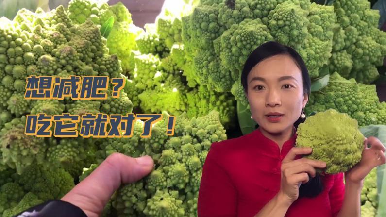 """【美天一报】神奇罗马花椰菜 想""""减肥""""这样吃就对了!"""