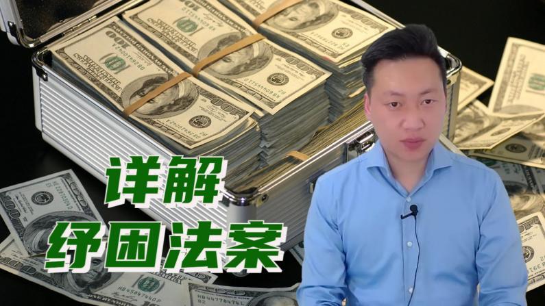 【小白看世界】1.9万亿纾困法案全解读