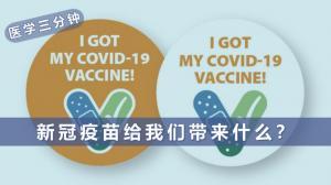 【医学三分钟】接种新冠疫苗后 哪些事可以做?