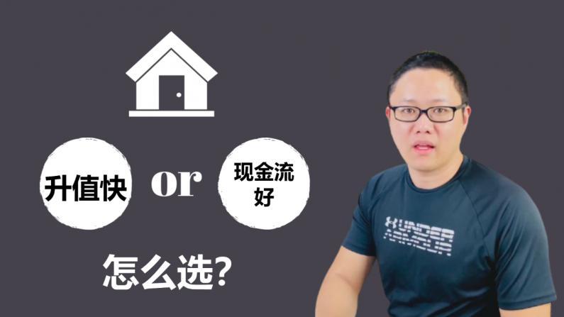 【Larry聊投资】升值快的vs.现金流好的 投资房怎么选?