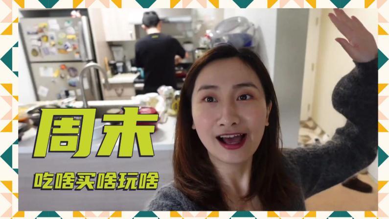 【湾区毛毛】周末日常吃喝玩乐 家居好物推荐~